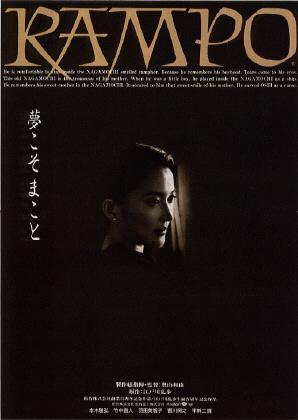 camp déportation japonais film